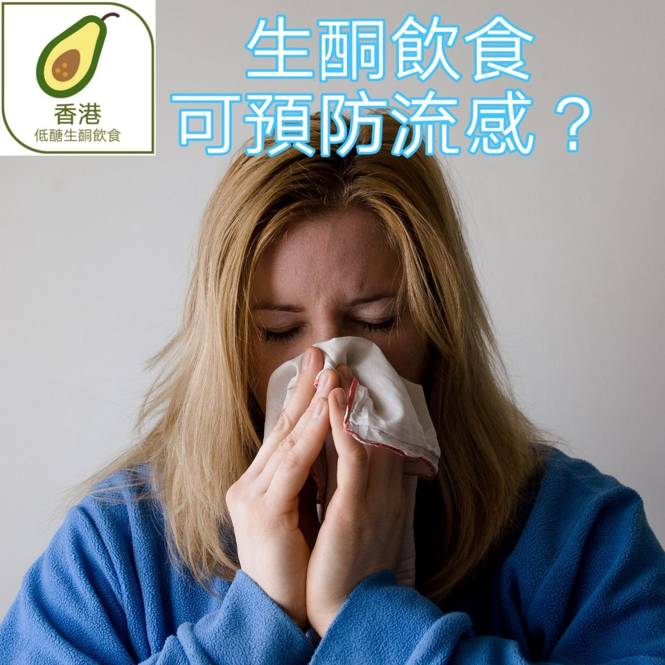 生酮飲食可預防流感