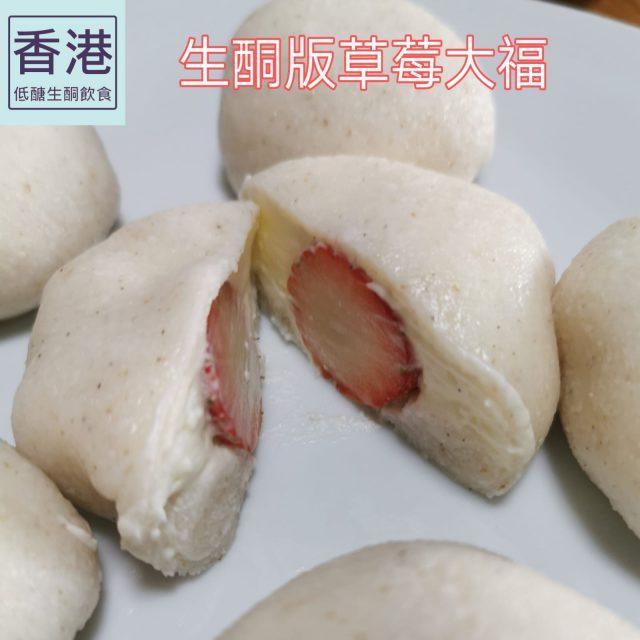 生酮版草莓大福