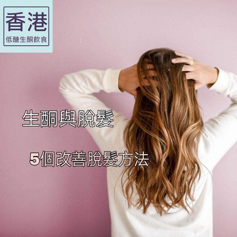 5個改善脫髮的方法