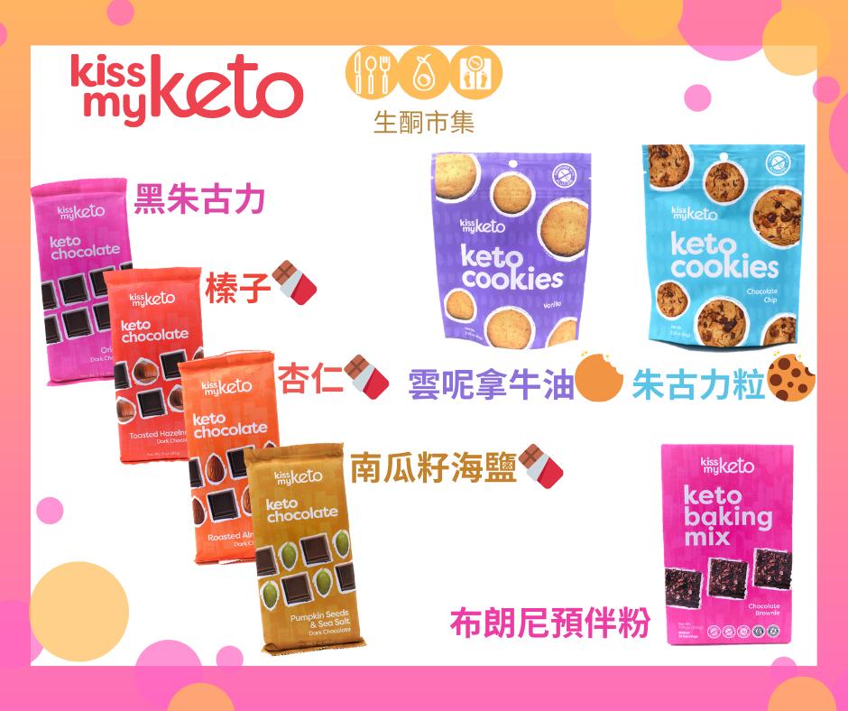 🇺🇸Kiss My Keto零食🇺🇸 新貨推介🍪🍫🧁