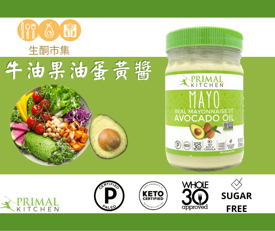 Primal Kitchen牛油果油蛋黃醬