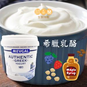 Mevgal Authentic Greek Strained Yogurt 10%fat 1kg