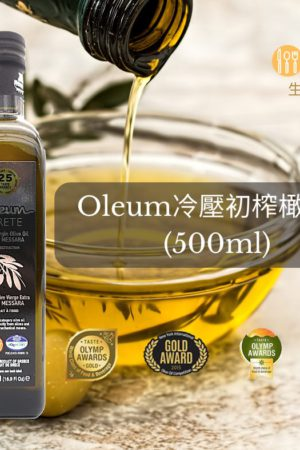 冷壓初榨橄欖油 500毫升 Oleum -25 Taste Awards