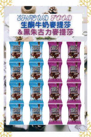 SHREWD FOOD Keto Dippers Dark Chocolate & Milk Chocolate Flavor 8 bags for each