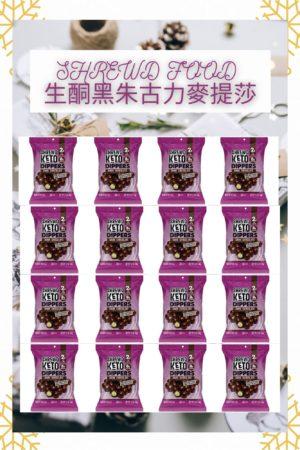 SHREWD FOOD Dark Chocolate Keto Dippers 16 bags