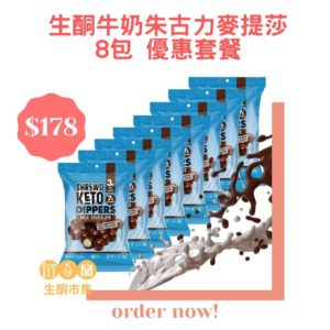 SHREWD FOOD 生酮牛奶麥提莎8包 [破底價]