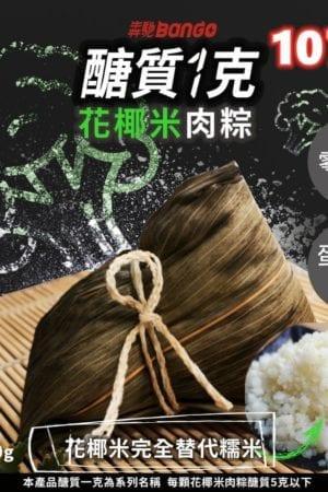 BANGO 台灣手工生酮香菇魯蛋椰菜花米肉粽 1套3隻