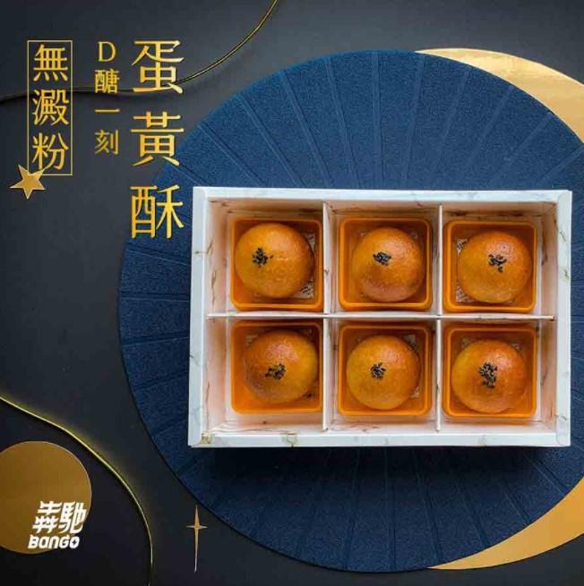 BANGO 台灣無澱粉蛋黃芝麻酥
