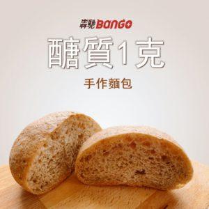 BANGO 台灣手工無澱粉低碳麵包 1包3個