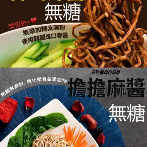 台灣 無糖低碳醬包 麻醬X3包+炸醬X3包