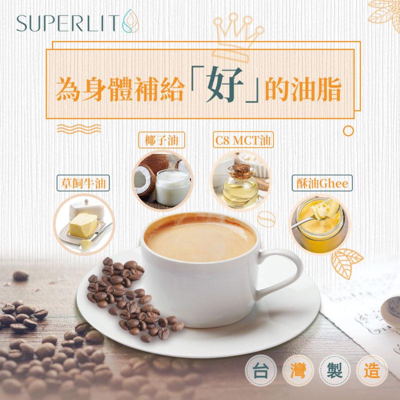 Super Lit 即沖防彈咖啡15gX10