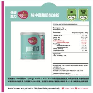 Mojome C8C10 MCT 粉劑 250g