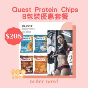 Quest Protein Chips x 8 優惠套餐