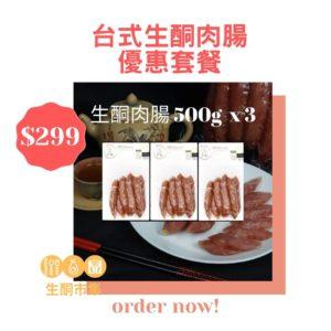 台式生酮肉腸 優惠套餐