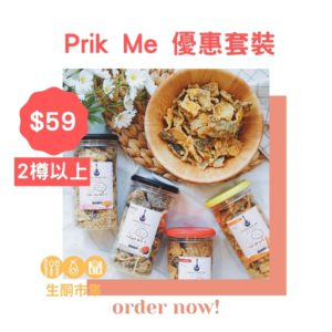 Prik Me生酮三文魚魚皮2件以上混味優惠套餐