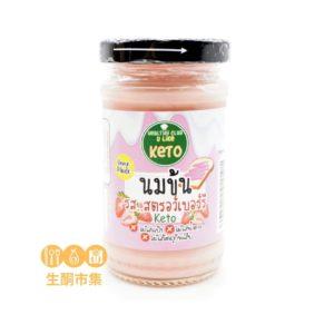 生酮手工煉奶 (草莓味)