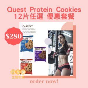 Quest Protein Cookies 12片任選 優惠套餐