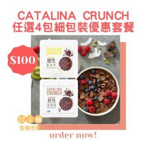 Catalina Crunch 任選4包細包裝 優惠套餐