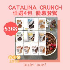 Catalina Crunch 任選4包 優惠套餐