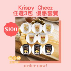 Krispy Cheez 任選3包 優惠套餐