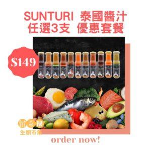 SUNTURI 泰國醬汁 任選3支 優惠套餐