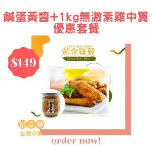 鹹蛋黃醬+1kg無激素雞中翼 優惠套餐