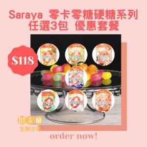 Saraya 零卡零糖硬糖系列 任選3包 優惠套餐