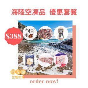 海陸空凍品 優惠套餐