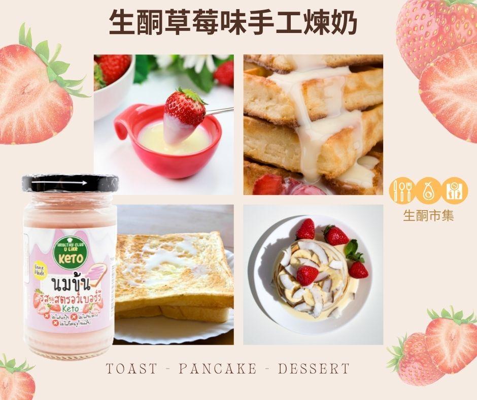 生酮草莓味手工煉奶