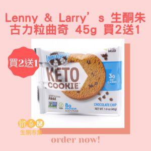 Lenny & Larry's 生酮朱古力粒曲奇 45g 買2送1優惠