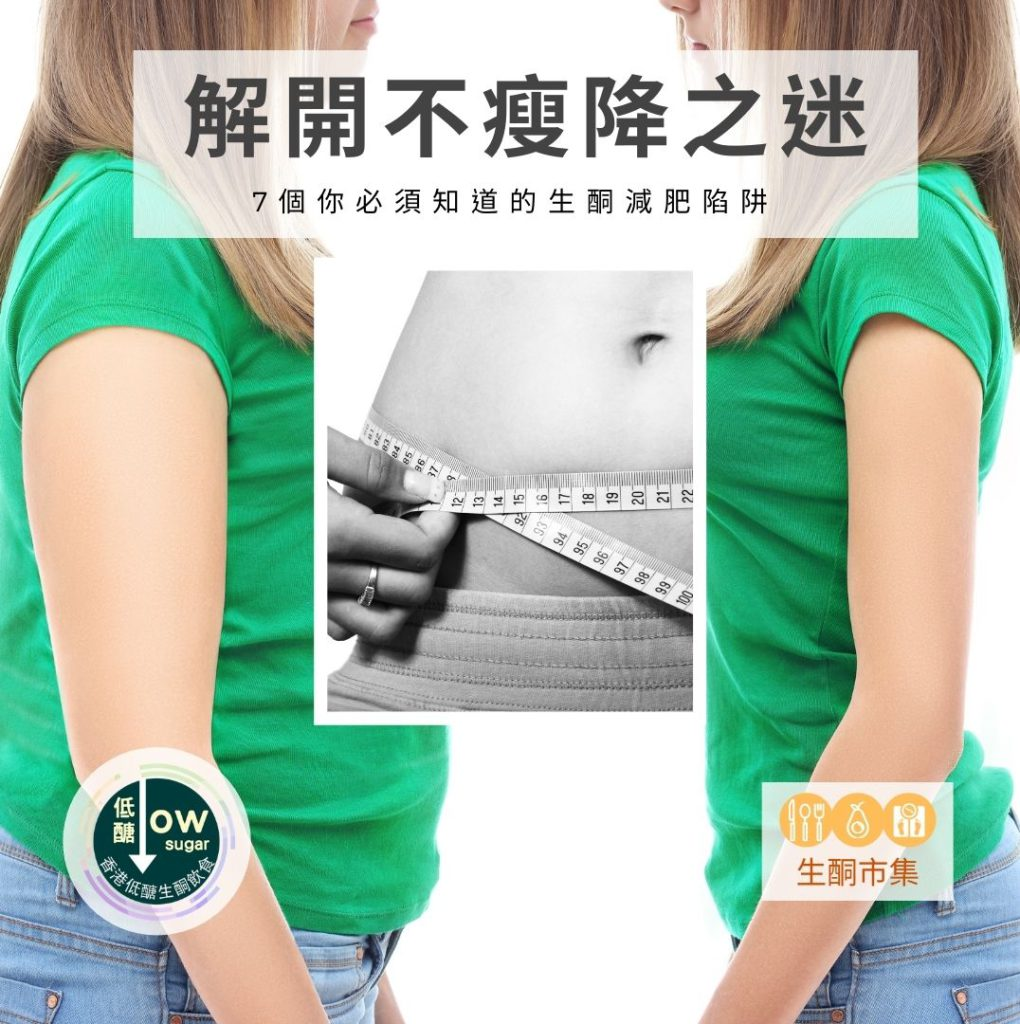 解開不瘦降之迷 - 7個你必須知道的生酮減肥陷阱