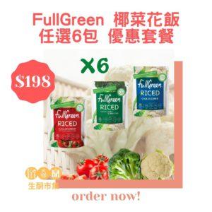 FullGreen 椰菜花飯 任選6包 優惠套餐