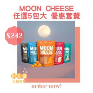 MOON CHEESE 任選5包大 優惠套餐