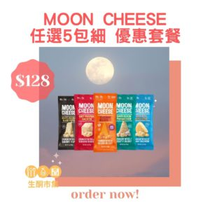 MOON CHEESE 任選5包細 優惠套餐