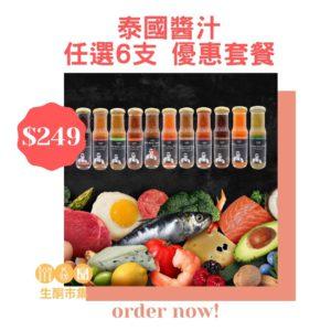 泰國醬汁 任選6支 優惠套餐