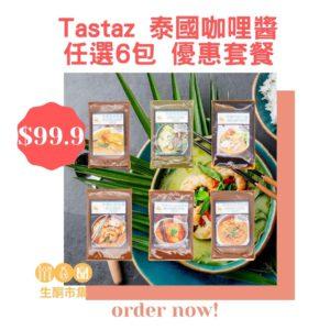 Tastaz 泰國生酮咖哩醬 任選6包 優惠套餐