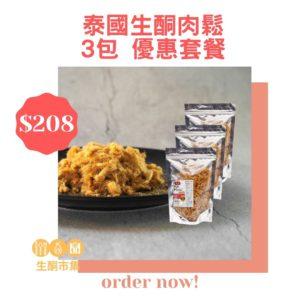 泰國生酮肉鬆 80g 3包 優惠套餐